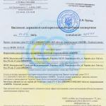 Висновок державної санітарно-епідеміологічної експертизи 2015