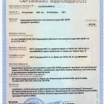 Сертификат соответствия 2010-2011