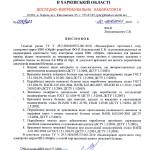 Заключение МЧС Украины