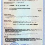 Сертифікат відповідності 2010-2011