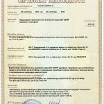 Сертифікат відповідності 2011-2012