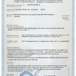 Сертифікат відповідності 2012-2013